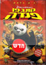 Kung Fu Panda 1 Por Various