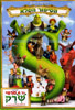 Shrek: The Whole Story Von Various