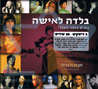 An Israeli Female Singers - Anthology 1940 - 2011