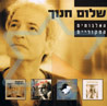 The Original Albums - Shalom Chanoch