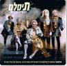 T-Slam & The Israeli Symphony Orchestra Rishon LeZion - T-Slam