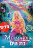 Barbie Fairytopia: Mermaidia Par Various