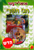 Parpar Nechmad - Tishrei Holidays