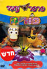 Parpar Nechmad - Purim