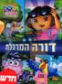 Dora the Spy - Dora the Explorer