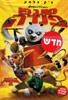 Kung Fu Panda 2 by Various