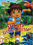 Rainforest Operation Von Go Diego Go!