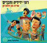 Roni Yedidia & Friends Sings Alterman Vol. 1