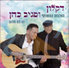 This isn't A Dream (Zeh Lo Halom) Por Daklon & Sagiv Cohen