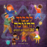 30 Chanukah Songs Von Various