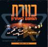 The Last Concert - Tel Aviv 2013