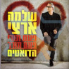 The Duets Album by Shlomo Artzi