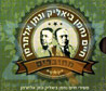 Chaim Nachman Bialik & Nathan Alterman - Connected by Various
