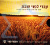 Before Shabbat Von Various