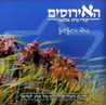 The Longing Secret के द्वारा The Irises - Kibbutz Beit-Alfa Singers