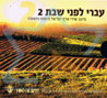 Before Shabbat Vol. 2 Von Various