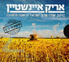 Good Old Eretz Israel Par Arik Einstein