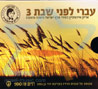 Before Shabbat Vol. 3 Di Arik Einstein