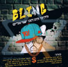 Bling - Israeli Hip Hop Hits By Various