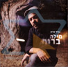 A Word in the Wind (Mila Ba'ruach) by Amir Benayoun