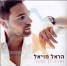 I'll Be Your Happiness By Harel Moyal