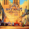 The Hunchback of Notre Dame - Various
