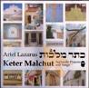 Keter Malchut के द्वारा Ariel Lazarus
