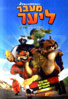 Over the Hedge Por Various