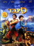 Sinbad - Legend of the Seven Seas Door Various