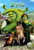Shrek 2 Door Various