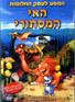 The Land Before Time - The Mysterious Island by Various