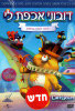 Care Bears - Journey to Joke-A-Lot by Various