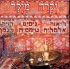 Yekara Miykar by Lior Elmaleh