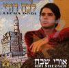Lecha Dodi by Uri Shevach
