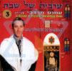 Arvit - Priere de Shabbat Par Cantor Amos Mordechai