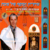 Shacharit Ve'musaf Le' Shabbat by Cantor Amos Mordechai