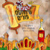 Simches Purim by Rabbi Chaim Banet