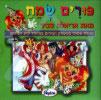 Purim Sameach by Ariella Savir