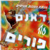Dance of Purim by Various