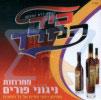 Keyad Hamelech by Various