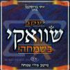 Besimcha by Yaakov Shwekey