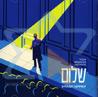 Shalom - Shulem Lemmer