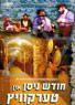Chodesh Nisan in Tarkwitz Par Various