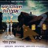 Shabbat'diga Treasures - Aharon Ha Levi