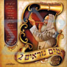 High Holidays 2 by Rabbi Yermie Damen
