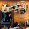 Le'Chaim Tish 6 by Yosef Moshe Kahana