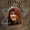 Live in France لـ Sarit Hadad