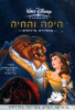 The Beauty and the Beast - Various