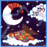 Good Night by Matan Ariel and Friends