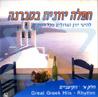 Greek Feast - Part 1 by Various